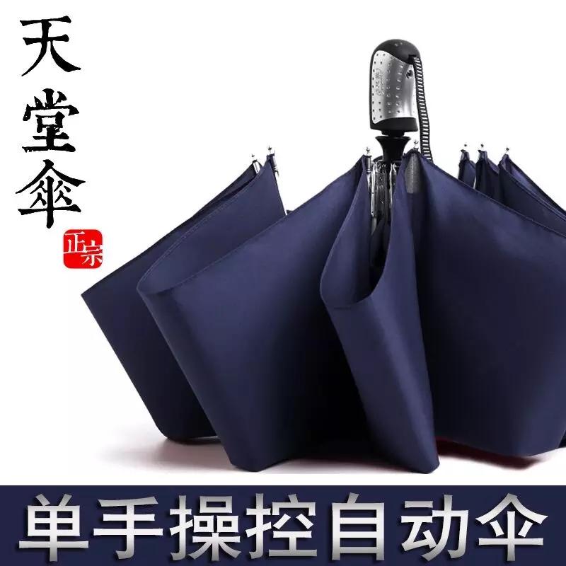 天堂伞3331E碰自动一键开收碰击布雨伞
