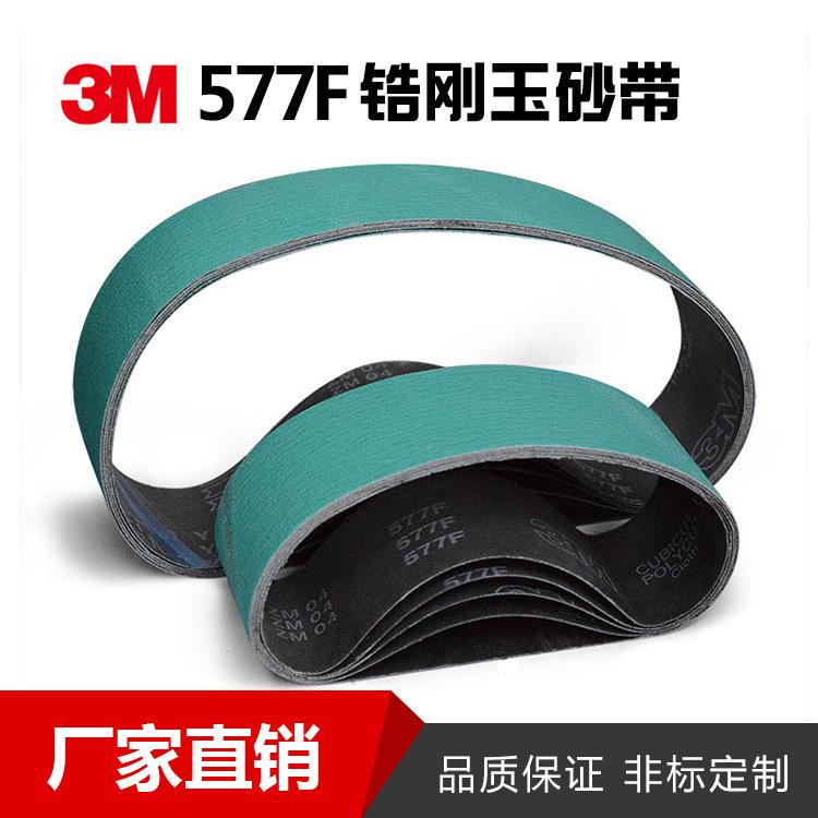 3M 577F砂带P60目( 60*260)