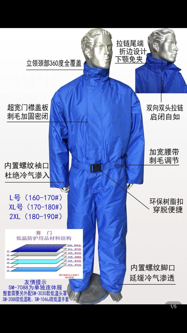 赛门 SM-7088 超低温亚博体育APP官网服 XXXL