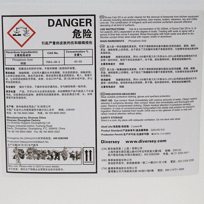 庄臣泰华施HH820069高力浓缩除垢剂