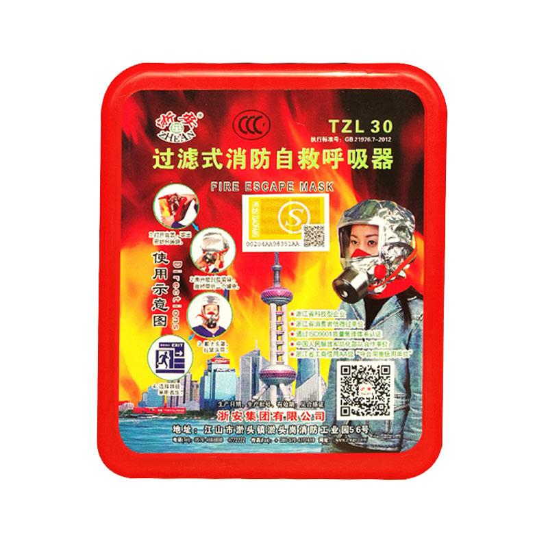 浙安TZL30火灾逃生面具
