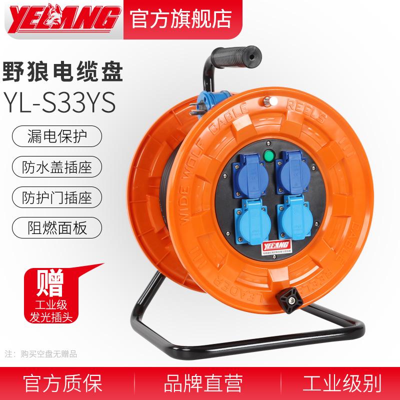 野狼YL-S33YS-1030带漏电带过热过载保护移动电缆盘 3*2.5 -30米