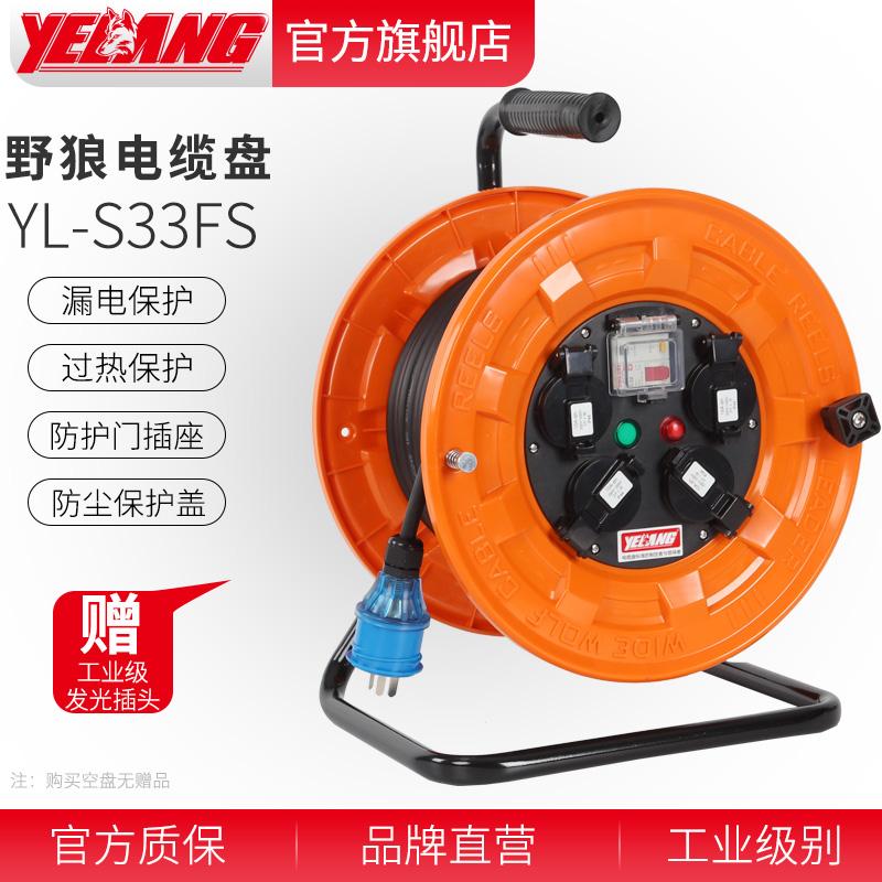 野狼YL-S33FS-0450带漏电带过热过载保护移动电缆盘 2*2.5 -50米