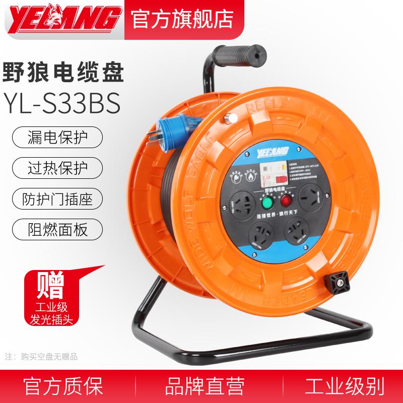野狼YL-S33BS-1150带漏电带过热过载保护移动电缆盘 3*4 -50米
