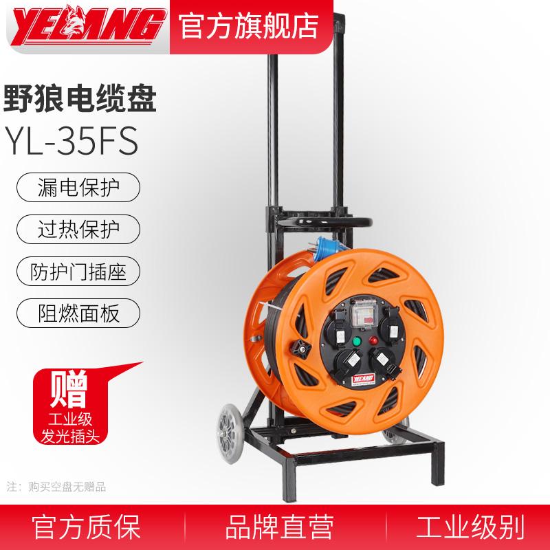 野狼YL-35FS-1030小车式移动电缆盘 电缆卷盘 带漏电保护 3*2.5 -30米