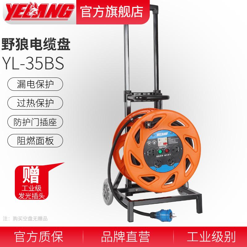 野狼YL-35BS-1050小车式移动电缆盘 电缆卷盘 带漏电保护 3*2.5 -50米