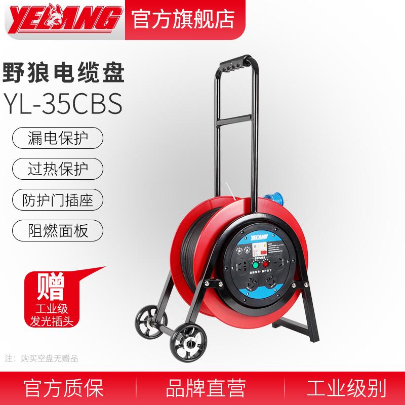 野狼YL-35CBS-0950轮车式移动电缆盘 电缆卷盘 绕线盘带漏电带过热保护 3*1.5 -50米