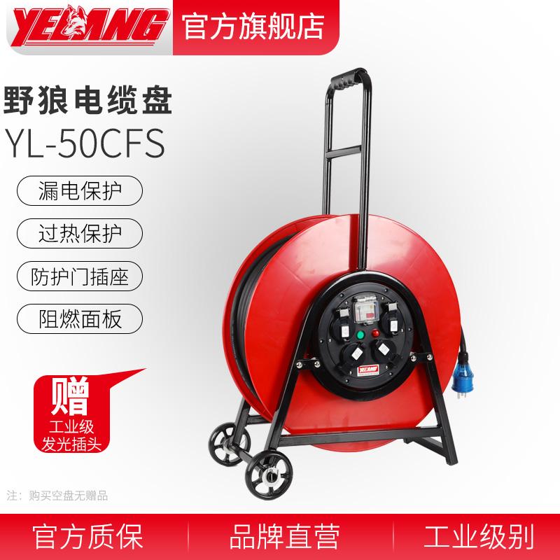 野狼YL-50CFS-1080轮车式移动电缆盘 电缆卷盘 绕线盘 3*2.5 -80米