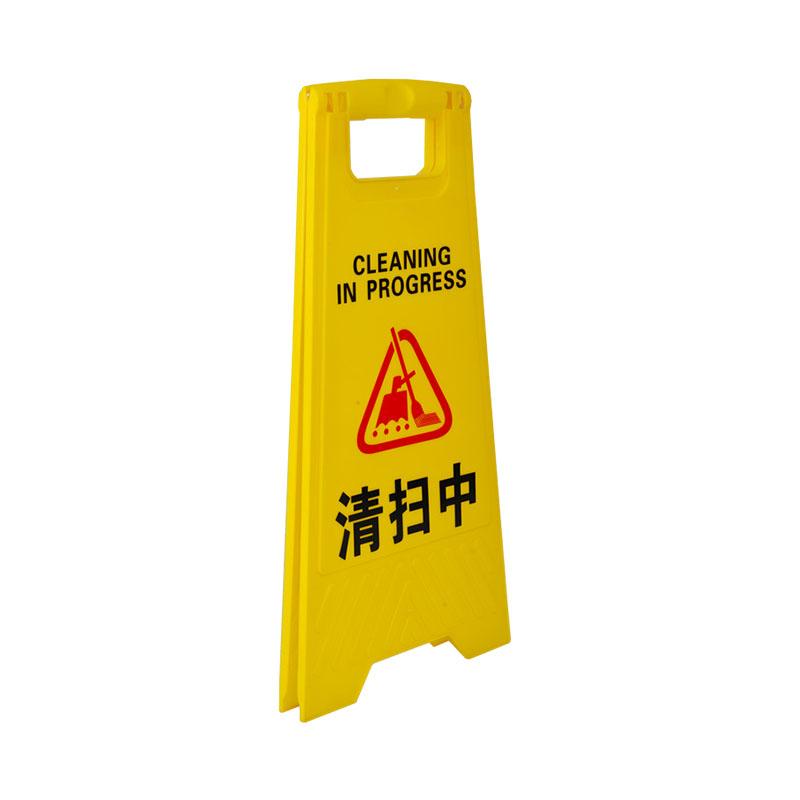 百劳汇2-008小心地滑警示牌