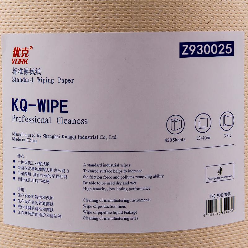 康奇Z930025 黄色标准擦拭纸