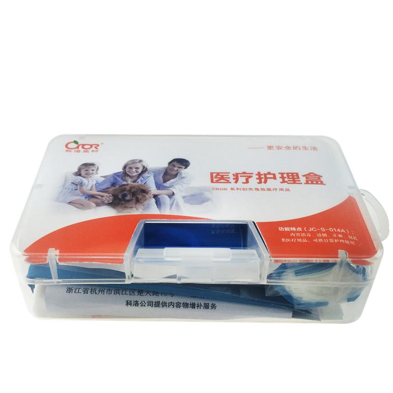 科洛JC-S-014A 迷你急救护理盒