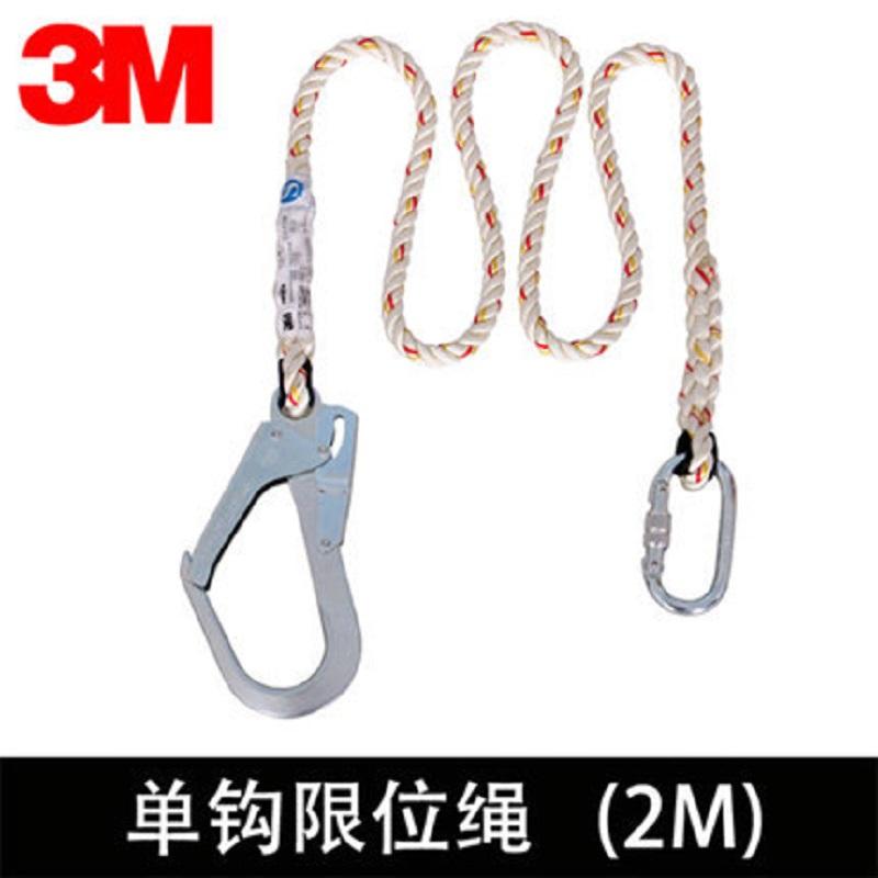 3M凯比特1390199 FIRST限位绳 含一个大挂钩 一个螺纹钩