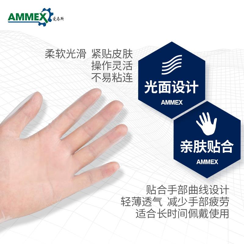 AMMEX爱马斯GPX3C40100一次性PVC手套 特小号