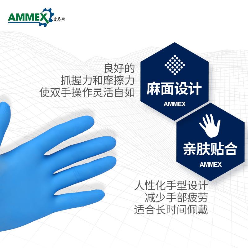 AMMEX爱马斯APFGWC42100一次性蓝色丁腈手套小号(经济型 无粉 麻面)