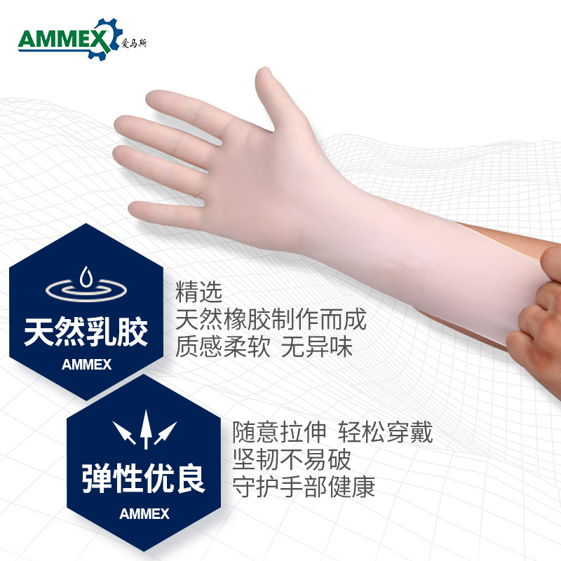 AMMEX爱马斯TLFCMDi 一次性使用医用橡胶检查手套 (标准型)