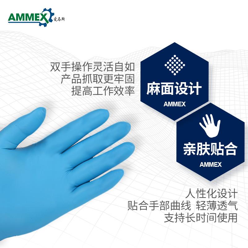 AMMEX爱马斯APFGWCHD42100一次性蓝色丁腈手套小号(加厚型 无粉 麻面)