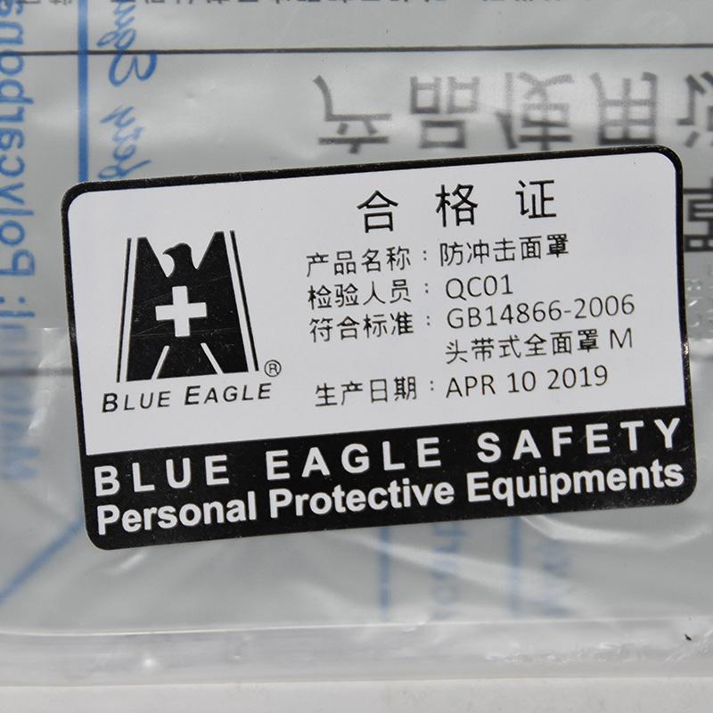 蓝鹰FC48亚博体育APP官网面屏