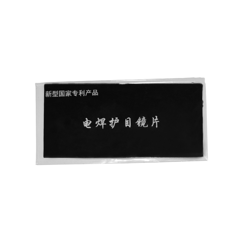 PC电焊护目镜片8号