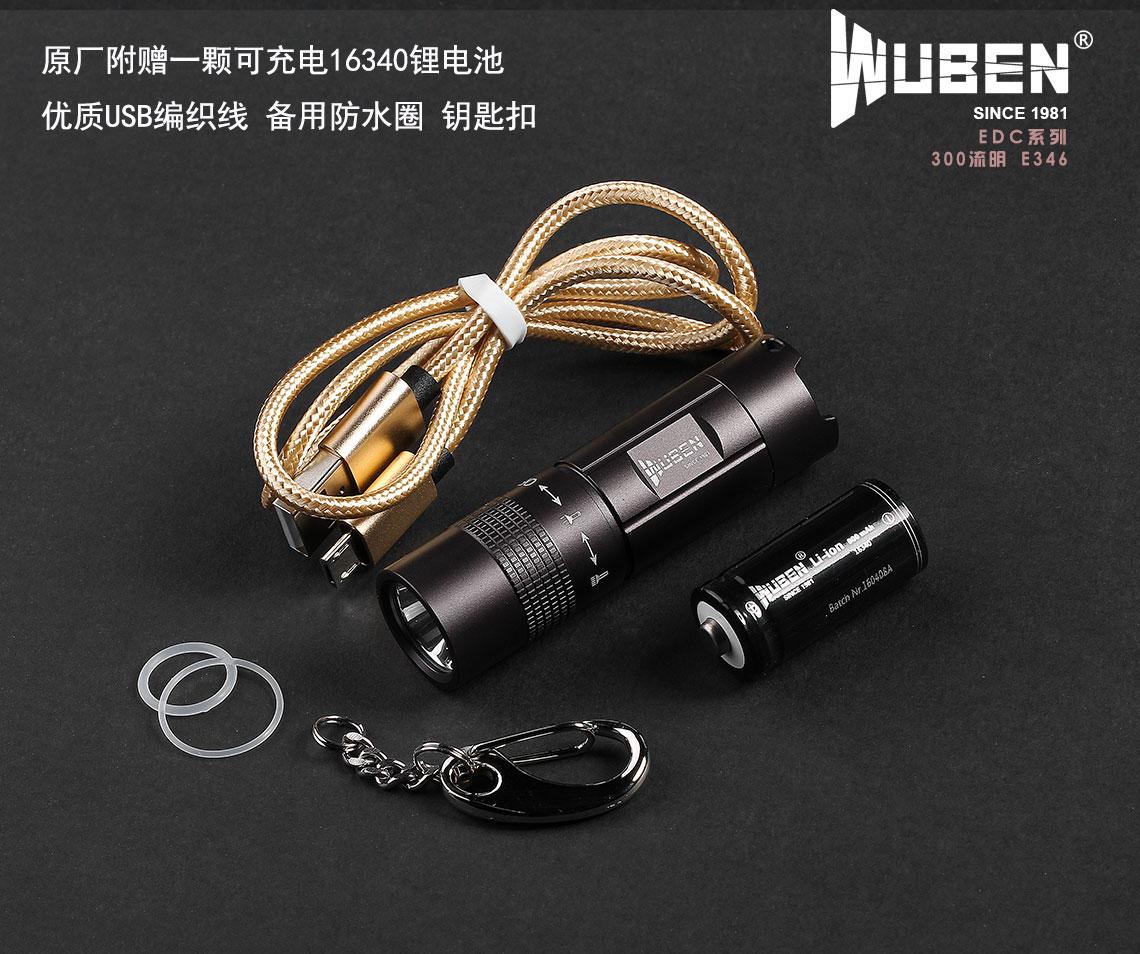 WUBEN务本 E346黑色 WUBEN务本300流明E346充电旋转调光电筒