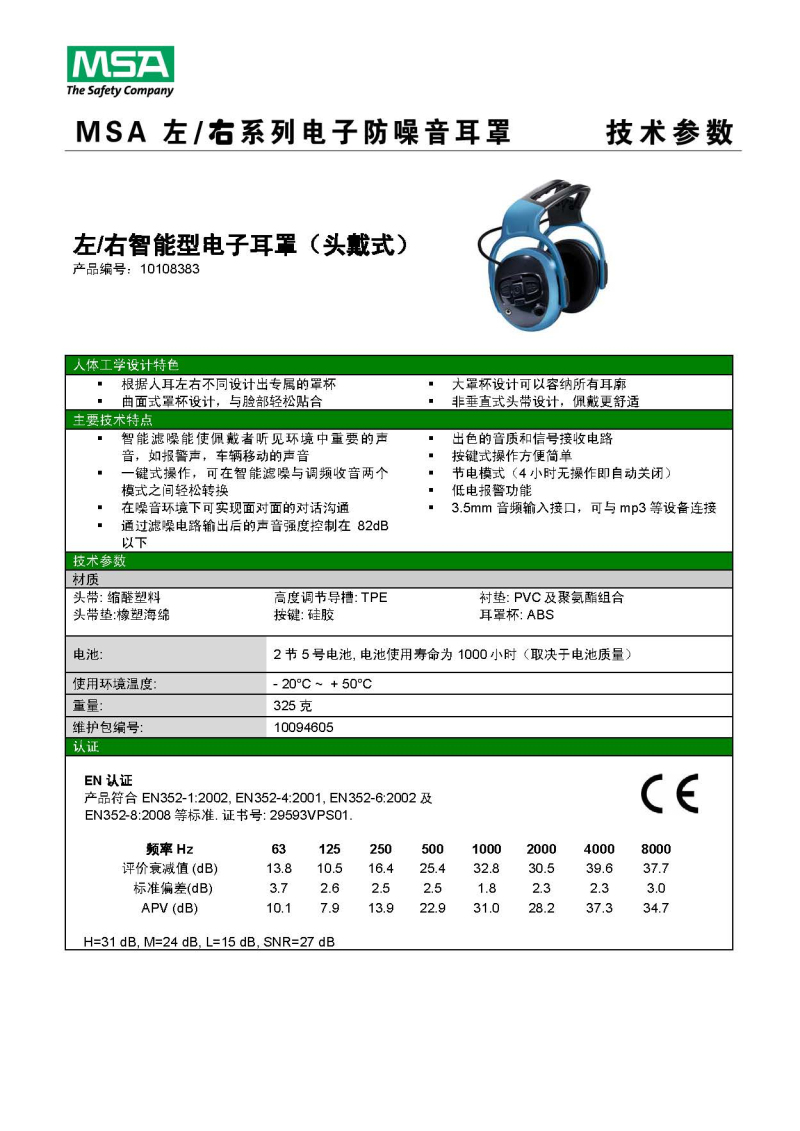 MSA/梅思安 10108383 左/右系列智能型电子防噪音耳罩(SNR27dB)