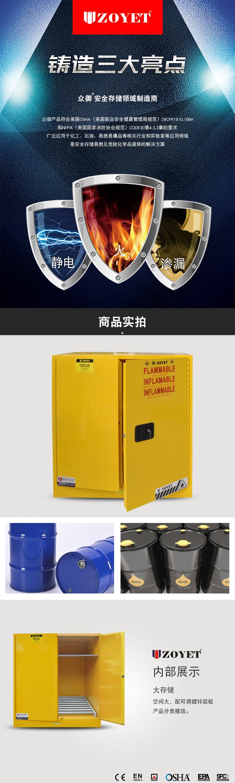 众御 ZYC0110D-1 110加仑油桶柜-黄色
