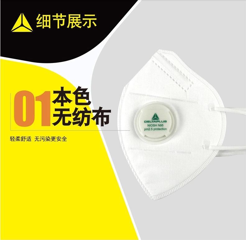 代尔塔104012 家庭装带阀防尘口罩