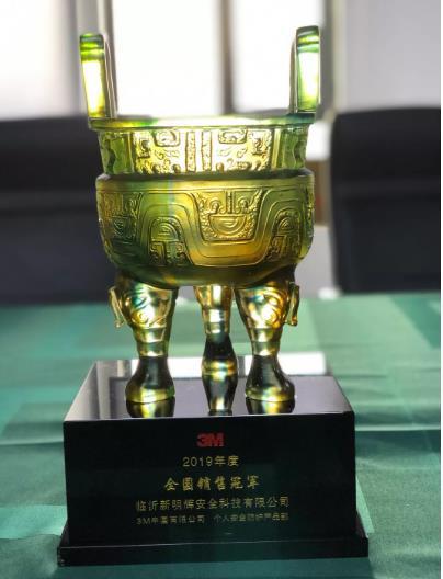 2019年3M个人防护事业部全国销售冠军
