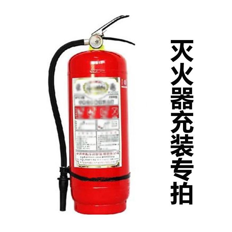 水基灭火器充装,6L(仅限吉林省地区)