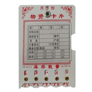 新明辉推荐 磁性物资卡