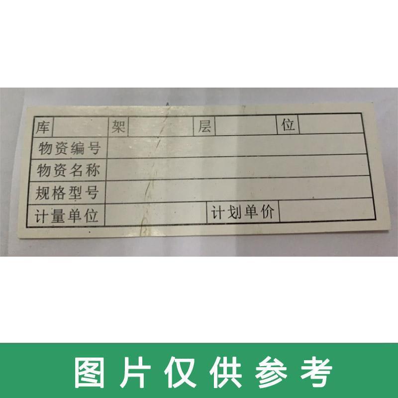 新明辉推荐 标签纸,尺寸:96*35mm
