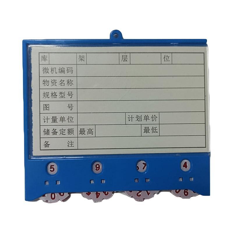 蓝巨人 磁性材料卡,A型,4位拨盘,100X88mm,强磁,浅蓝卡红轮