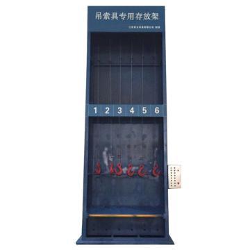 亚太 吊索具专用存放架,外形尺寸(mm):1960*950*3230,DSJCFJ-3.2-6