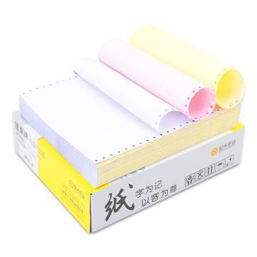 汇东电脑打印纸,241三联彩色三等分80列 1000页撕边 彩(色序:白红黄) 单位:盒