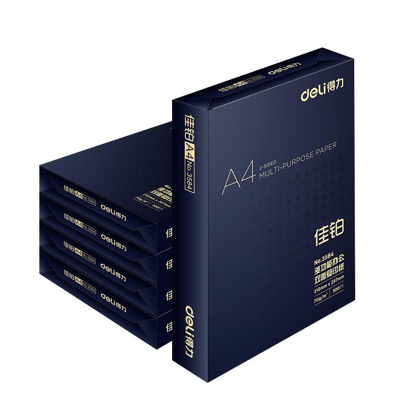 得力 佳铂高端双面打印复印纸A4,70G 500张/包 整箱5包装