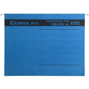 齐心 吊挂夹, 易查找 ,A4,纸质,蓝A1812 单个