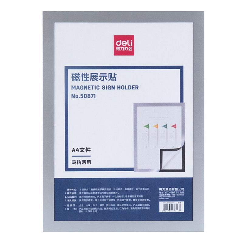 得力 磁性展示贴,50871(银色)