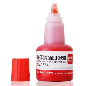 得力 快干清洁印泥油,红色 9874 单瓶