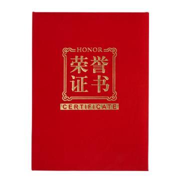 齐心 绒面荣誉证书,C4570 A4 红 单本