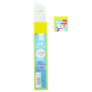 手牌 美工刀片芯, 18mm 黄色 1404 单位:盒