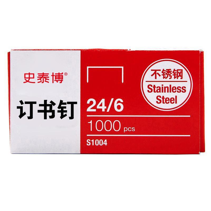 史泰博 不锈钢订书钉,1000枚/盒 金属银色 S1004 单位:盒
