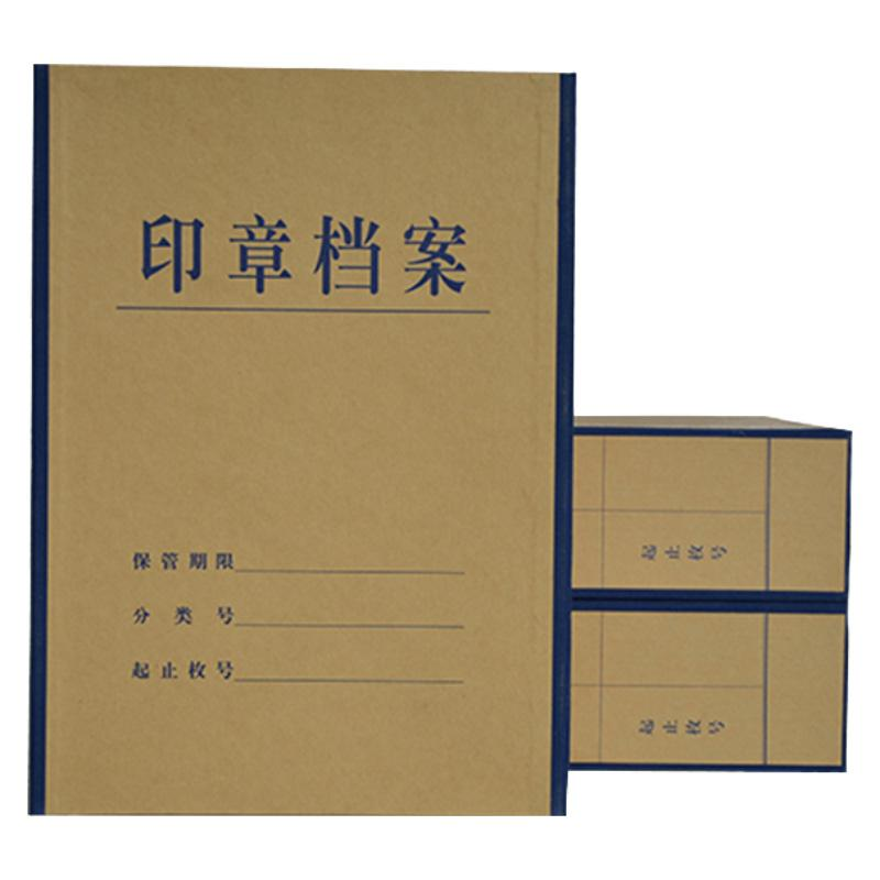 印章档案盒,310x225x80mm 24格 单位:个