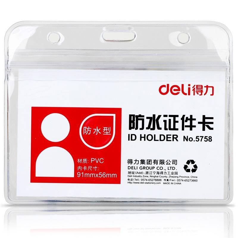 得力 横式防水证件卡,5758,(100*82mm,10个/包) 单位:包