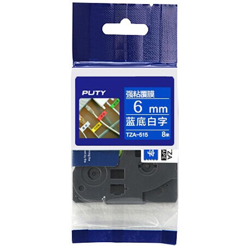 普贴 强粘性标签色带,蓝底白字TZA-515宽度6mm 适用于兄弟TZA系列标签机 单位:卷
