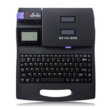 硕方 高速电脑线号机,TP66i 单位:台