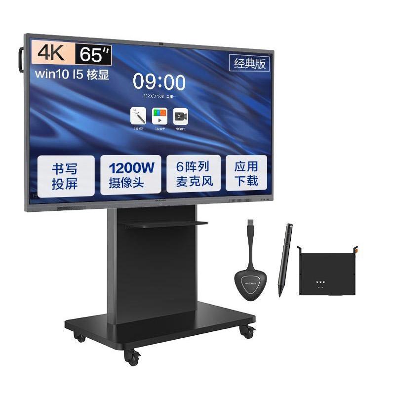 MAXHUB 会议平板套装,CA65CA+WT01A+SP20B +ST26B +MT51-I7