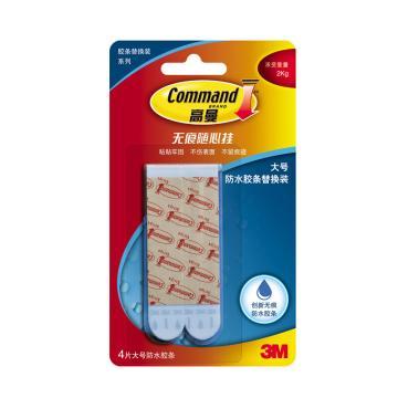 高曼 无痕防水胶条,大号 单位:卡