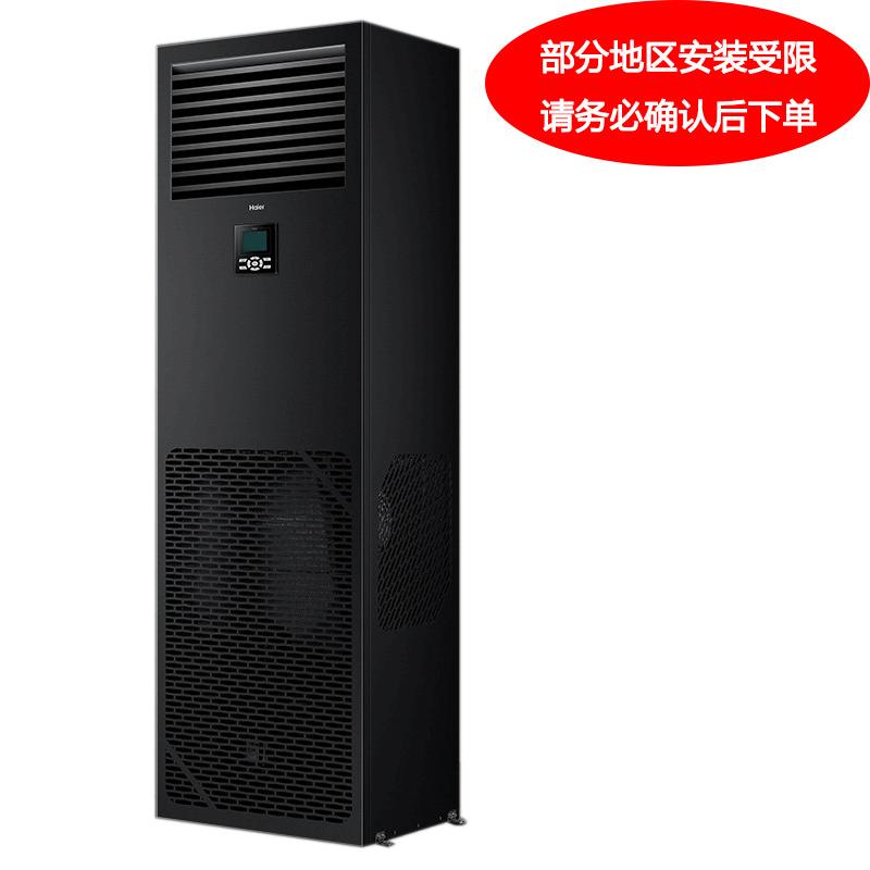 海尔 2P单冷精密空调,JHFX-5.5LW/92ZC31V,220V,电辅。一价全包