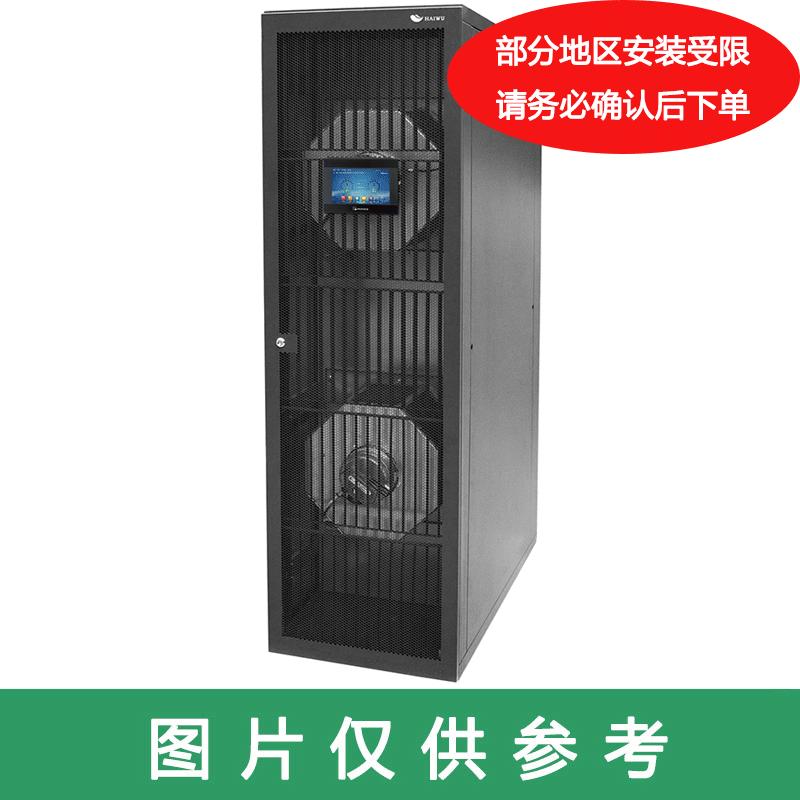 海悟 10P列间精密空调,CRA3025F3Z3A(半柜,恒温恒湿,前送风),380V,冷量25KW,配40℃室外机。限区