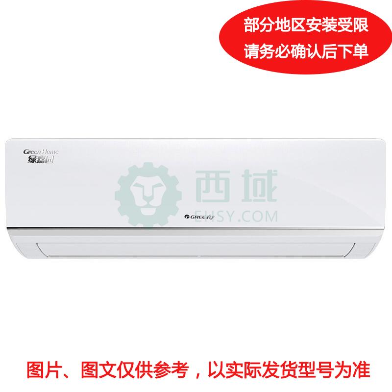 格力 3P冷暖变频壁挂空调,KFR-72GW,220V,3级能效。一价全包(包10米铜管)