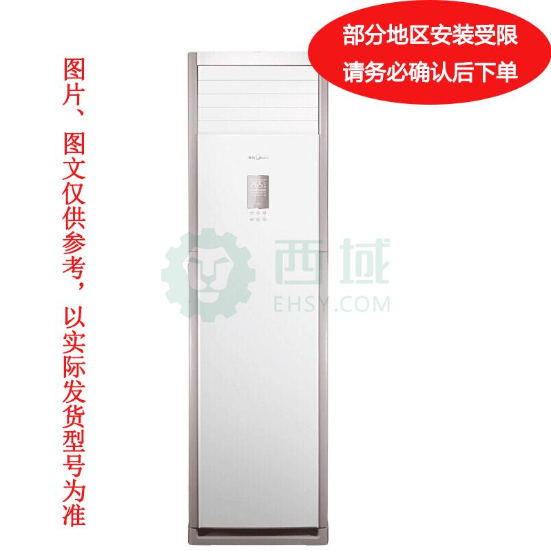 美的 2P冷暖变频柜式空调,KFR-50LW,220V,3级能效。一价全包(包7米铜管)